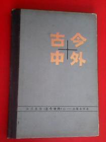 古今中外(11-20辑合订本) 精装