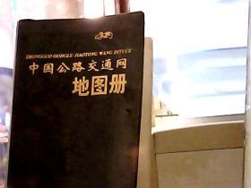 中国公路交通网地图册