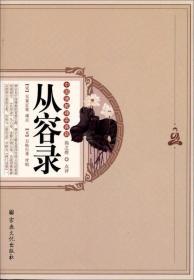 中国佛教禅宗经典:从容录