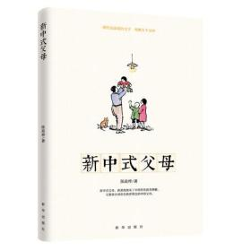 新中式父母