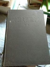 中国大百科全书·体育