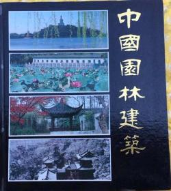 中国园林建筑 (精装本)