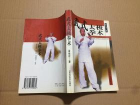武式太极拳术 原版书