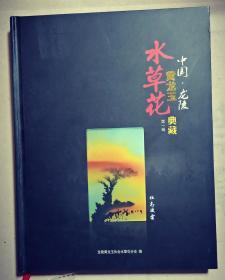 中国龙陵水草花黄龙玉典藏