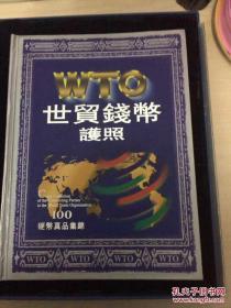 WTO世贸组织:世贸钱币护照 100硬币真品集锦(硬币收藏的100年世界贸易Orgaanization缔约双方)真品珍藏