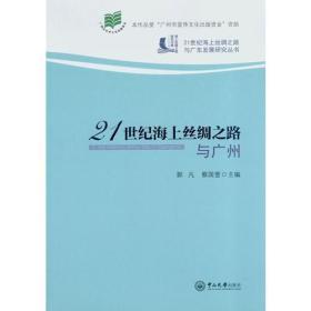 21世纪海上丝绸之路与广州   .