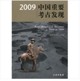 2009中国重要考古发现(平)