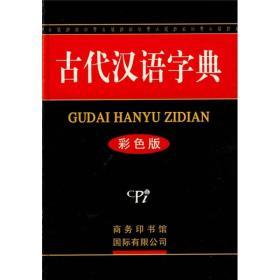 古代汉语字典 《古代汉语字典》编委会 商务印书馆 9787801034038
