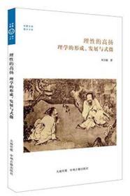 华夏文库·儒学书系·理性的高扬:理学的形成、发展与式微