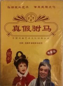 真假驸马(电影版DVD)