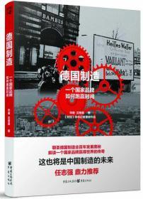 """德国制造:一个国家品牌如何跑赢时间  与""""中国制造""""类似,德国制造""""曾经是廉价产品的标签,但经历100多年的变迁,德国三大维度展示和分析德国制造制造成为一种风靡全球的完美品质象征。本书是一部""""朝圣""""之旅,将从""""德国制造""""的故事和思考中为中国制造和我们众多高端读者发掘深层次的启示。  1.从宏观与微观两大层面入手 《德国制造:一个国家品牌如何跑赢时间》将分为宏观与微观两大层面,依次从探寻 解读—思考"""