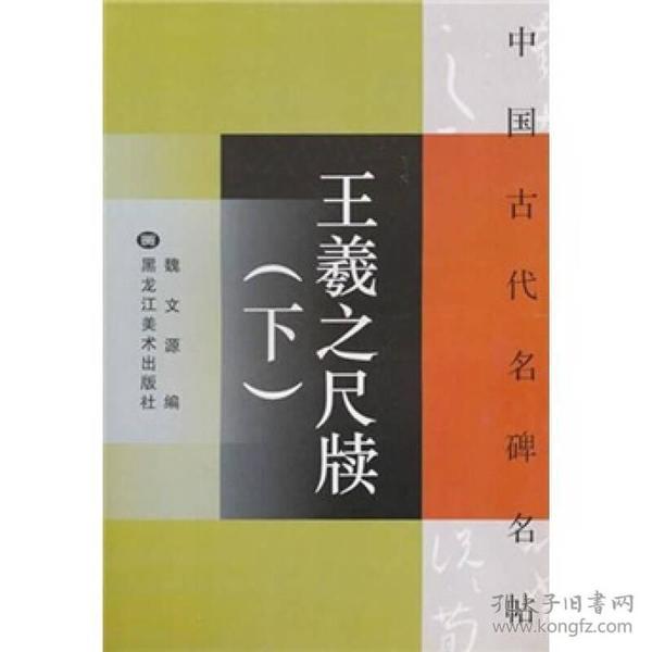 中国古代名碑名帖 史晨碑