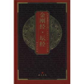 金刚经.坛经(双色图文版,权威注译本,最经典的中华国学文化精