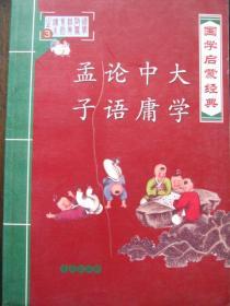 国学启蒙经典(3):大学 中庸 论语 孟子