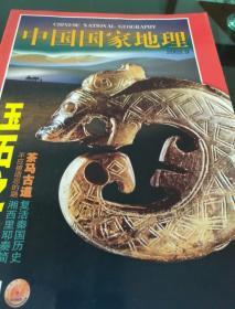 《中国国家地理》2002年第九期
