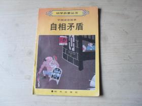 幼学启蒙丛书——自相矛盾(中国成语故事)  AC287