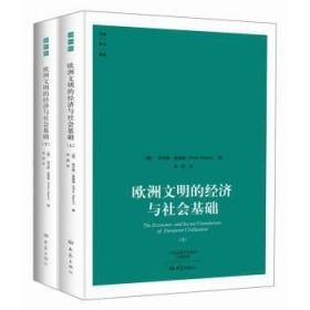 大象学术译丛:欧洲文明的经济与社会基础(全2册)