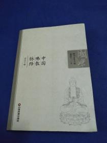 国学脉络丛书:中国佛教脉络