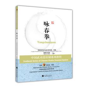 中国武术段位制系列教程:咏春拳