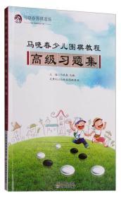 新书--马晓春少儿围棋教程 高级习题集9787557604813(181936)