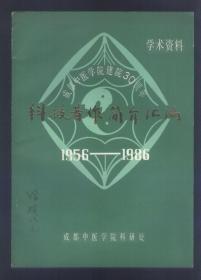 成都中医学院建院30周年科技论文摘要汇编 1956-1986(学术资料)
