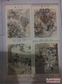 罕见 老版精品 四条屏年画《闹天宫》刘继卣 绘 (包老包真)1956年一版一印