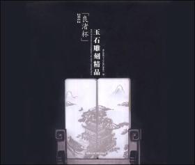 """2012""""良渚杯""""玉石雕刻精品"""