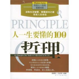 人一生要懂的100个哲理/改变人一生的智慧书系 成功学 编者:宿春礼//王彦明 新华正版