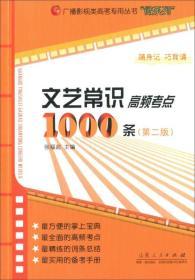 """广播影视类高考专用丛书""""微系列"""":文艺常识高频考点1000条(第二版)"""