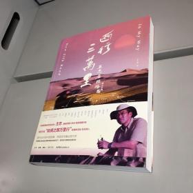 西行三万里:王志看丝路  作者签赠名本+钤印 【一版一印 95品+ 自然旧 实图拍摄 收藏佳品】