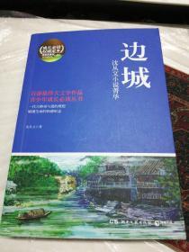 博集典藏馆·沈从文小说菁华:边城