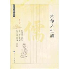 人文社科35: 天命人性论(佛教资料类编丛书第十二辑)