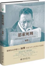 思索死刑(有度图书·017)(精)