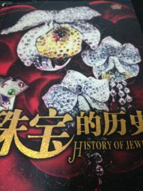 珠宝的历史