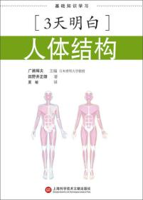 3天明白人体结构