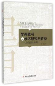 学者藏书与学术研究的转型 以郑振铎为例