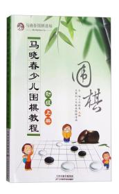 马晓春少儿围棋教程:初级 上册