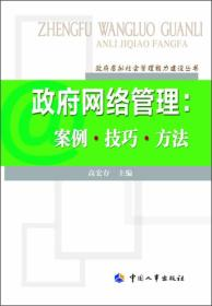政府虚拟社会管理能力建设丛书·政府网络管理:案例·技巧·方法