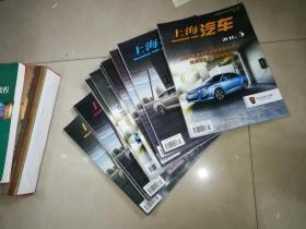 上海汽车2 3 4 5 6 7 8 9 10 11 12    11本合售