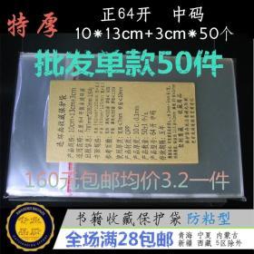 [批發50件特厚] 64開中碼10*13+3cm*50個連環畫袋粘口封套 保護袋 小人書 透明 護書袋包裝袋 小人書二手舊書籍圖書仔