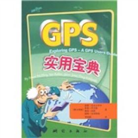 GPS实用宝典 澳 麦克尔罗伊 李冰皓 测绘出版社 9787503019159