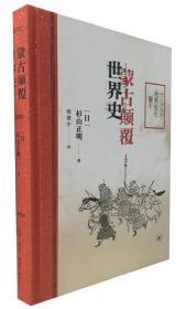蒙古颠覆世界史
