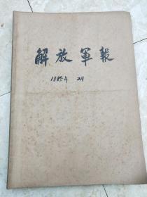 原版报纸:解放日报1985年2.3.5月份合订本【3本合售】