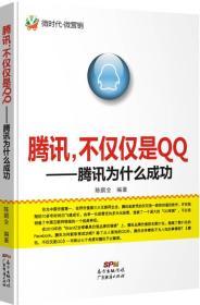 腾讯,不仅仅是QQ:腾讯为什么成功