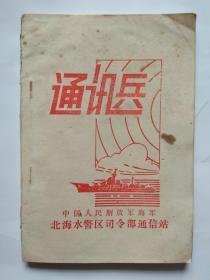 罕见 笔记本 【未使用】-通讯兵