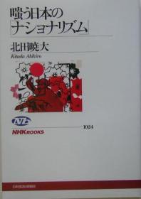 日文原版书 嗤う日本の「ナショナリズム」民族主义 (NHKブックス) 北田暁大 日本青年右倾化