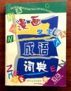 漫画学生读物系列:漫画学生成语词典