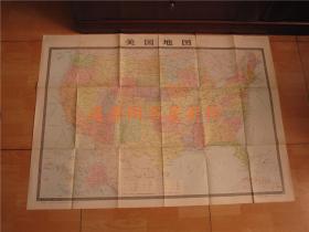 美国地图(1979年1版1981年2印,85品强)