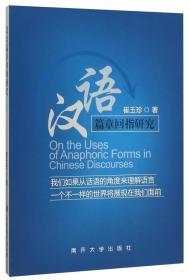 汉语篇章回指研究(英文版)