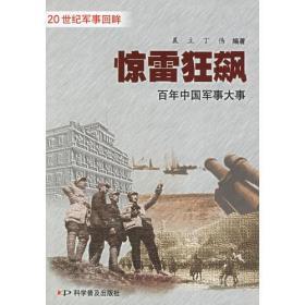 惊雷狂飙:百年中国军事大事——20世纪军事回眸